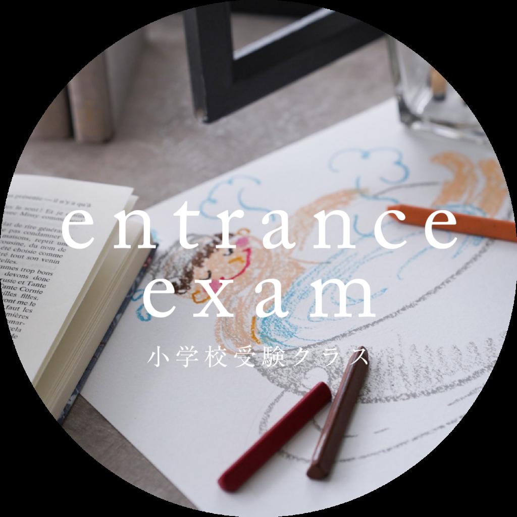 entrance exam 小学校お受験 クラス