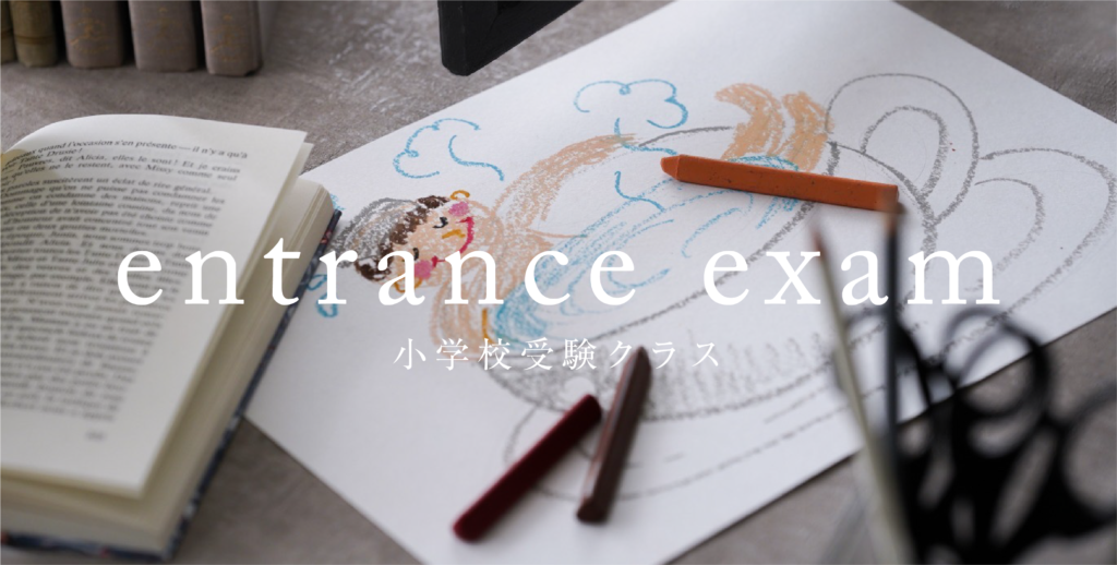 entrance exam 小学校受験 クラス