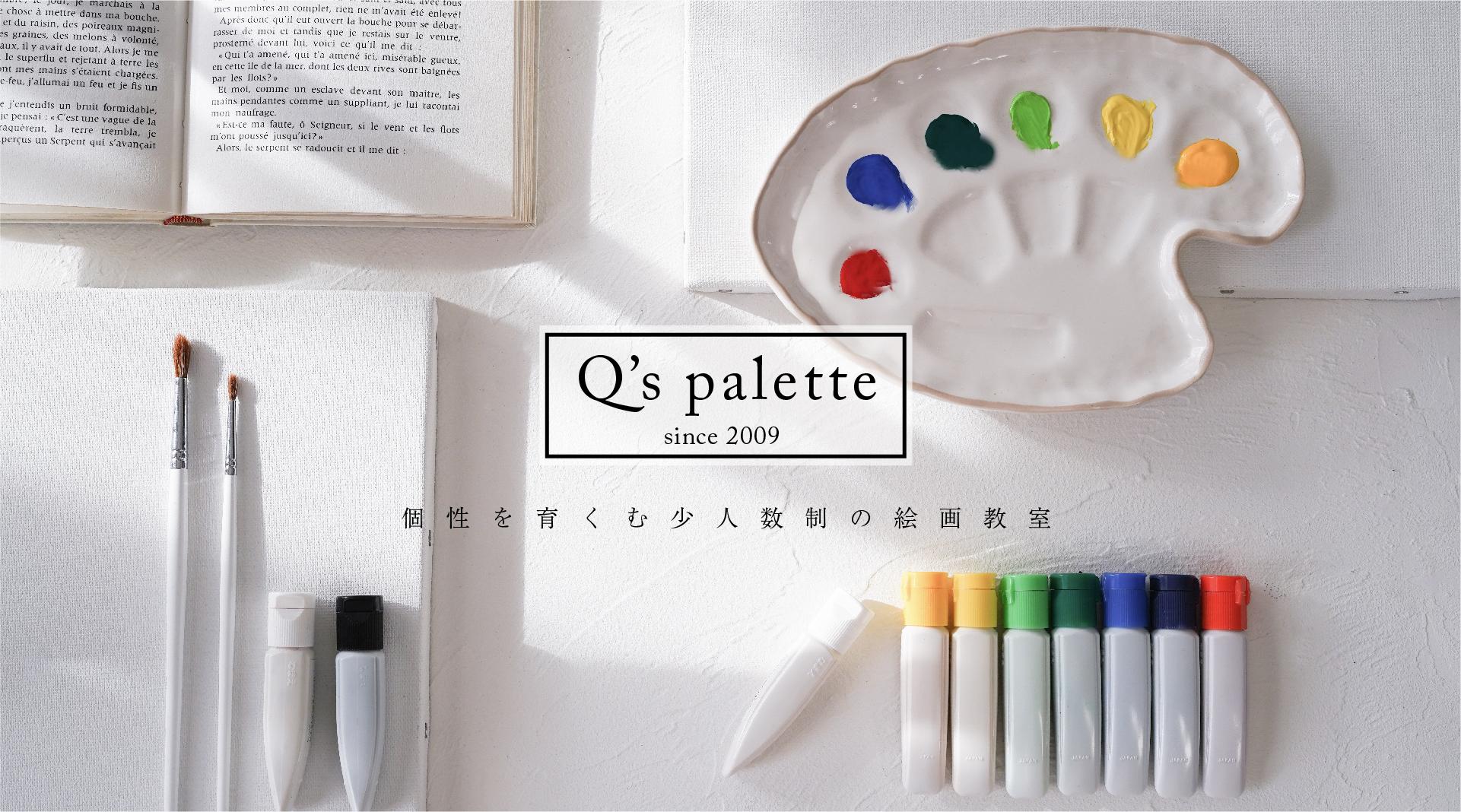 小学校受験 対策の絵画教室なら東京都内キューズパレット