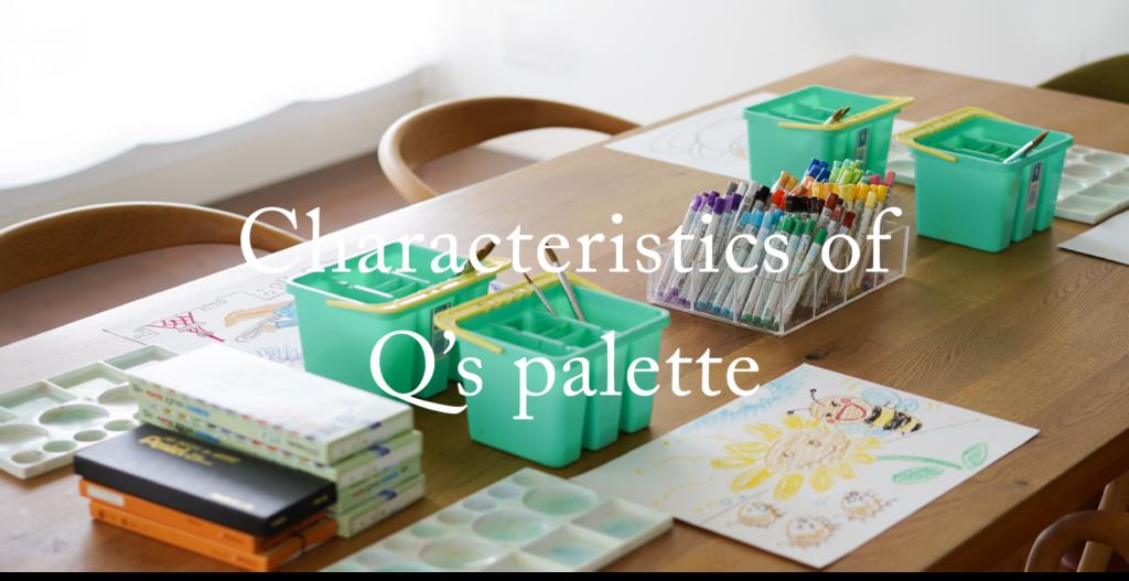 characteristics of Q'spalette 小学校受験対策